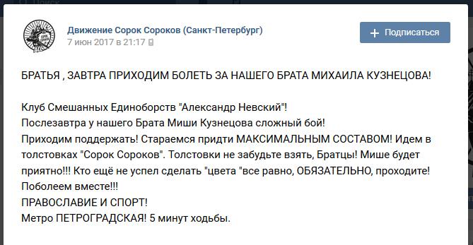 Движение Сорок Сороков (Санкт-Петербург)