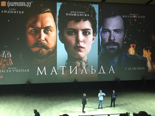 В Петербурге прошел закрытый показ «Матильды»