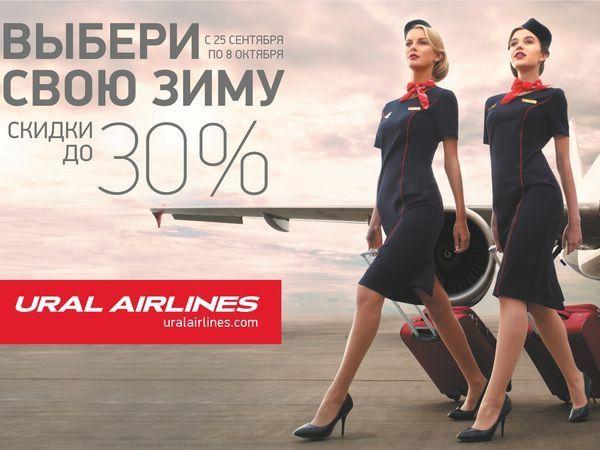 «Уральские авиалинии» объявляют сезон распродаж