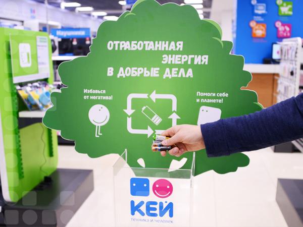 В супермаркетах цифровой техники КЕЙ появились боксы для сбора батареек