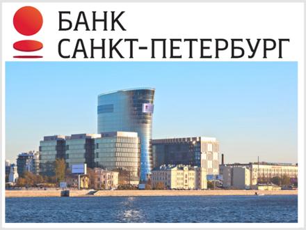 Банк «Санкт-Петербург» реализует концепцию «один клиент – один сегмент»