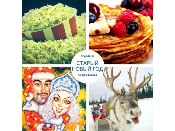 """В Новоселье """"проводят"""" Старый Новый Год"""