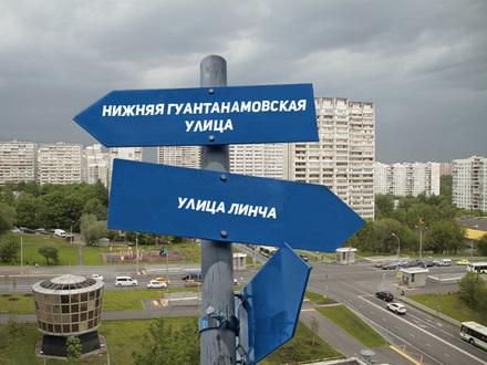 Пройду по Куклуксклановской, сверну на Гуантанамо