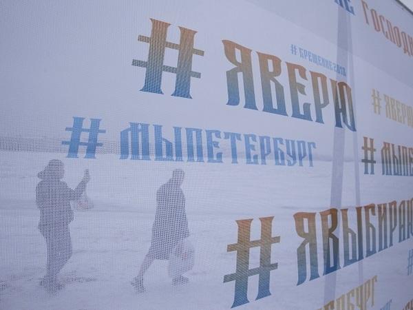 Журналистов отогнали от купели, чтобы митрополит, полпред и спикер ЗакСа окунулись в Неву