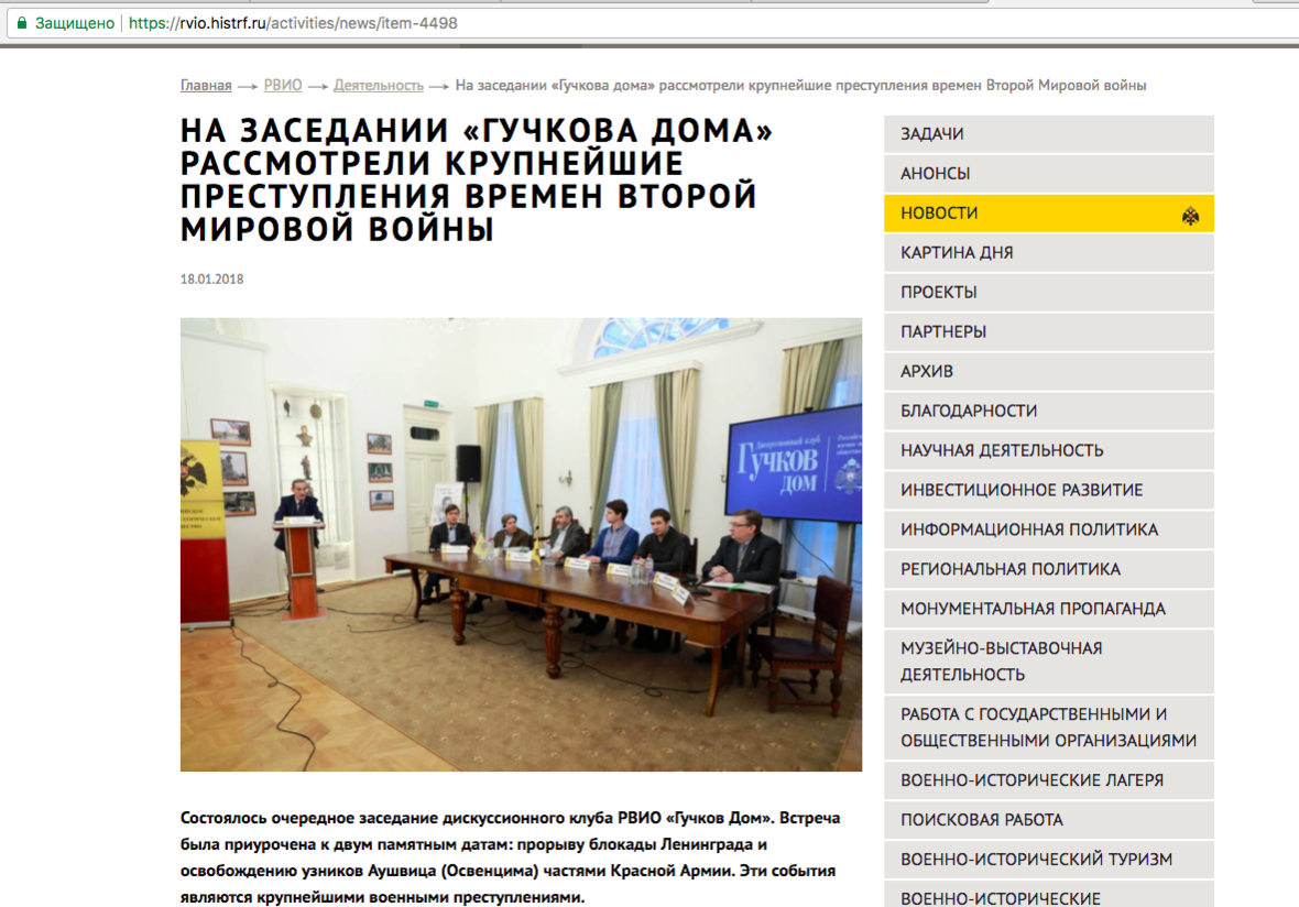 скриншот страницы сайта РВИО