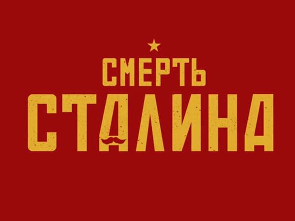 «Смерть Сталина». Что нам запретили смотреть — краткое содержание фильма