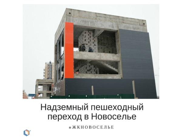 Строительство надземного перехода в Новоселье ведется активными темпами
