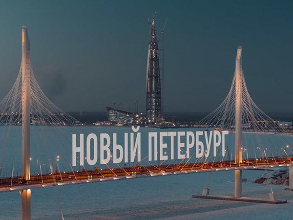 Лахта Центр дорос до проектных 462 метров