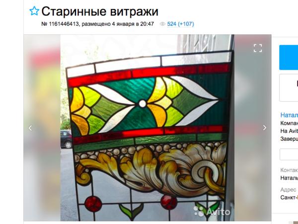 В Петербурге витражи из училища при Анненкирхе продают в Интернете
