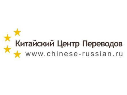 """предоставлено компанией """"Китайский Центр Переводов"""""""