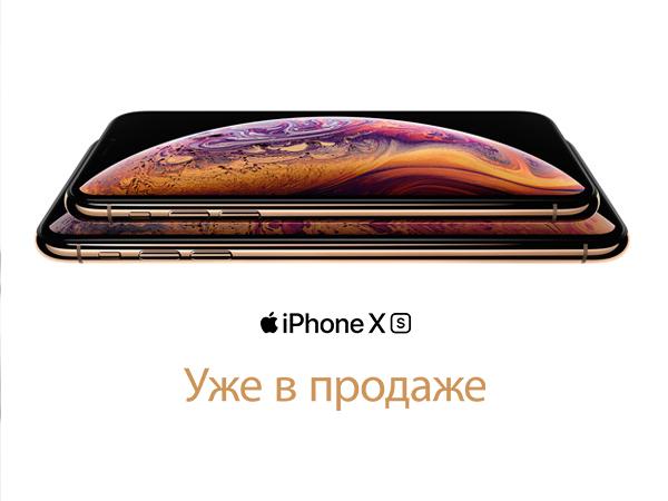iPhone XS и iPhone XS Max уже в магазинах КЕЙ