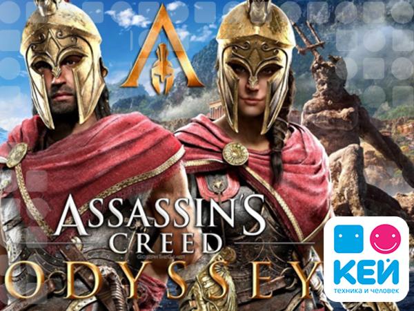 Рецензия КЕЙ на продолжение легендарной серии Assassin's Creed: Одиссея