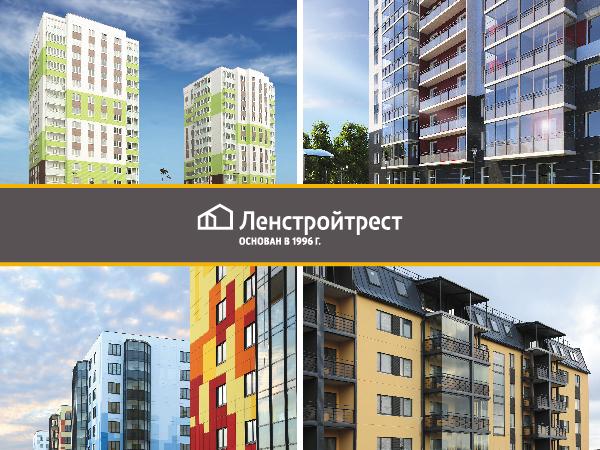 Потребители рынка недвижимости выбрали ГК «Ленстройтрест»