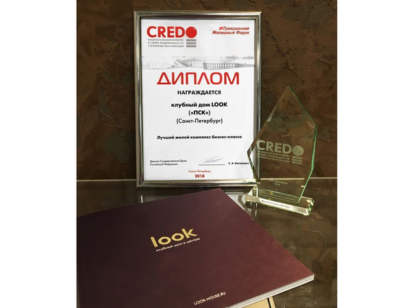 ЖК Look получил премию Credo