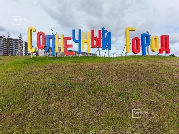 Setl City завершила создание парка у ЖК «Солнечный город»