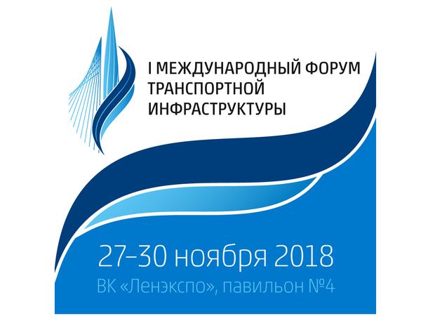 27 - 30 ноября 2018 года состоится I Международный форум транспортной инфраструктуры