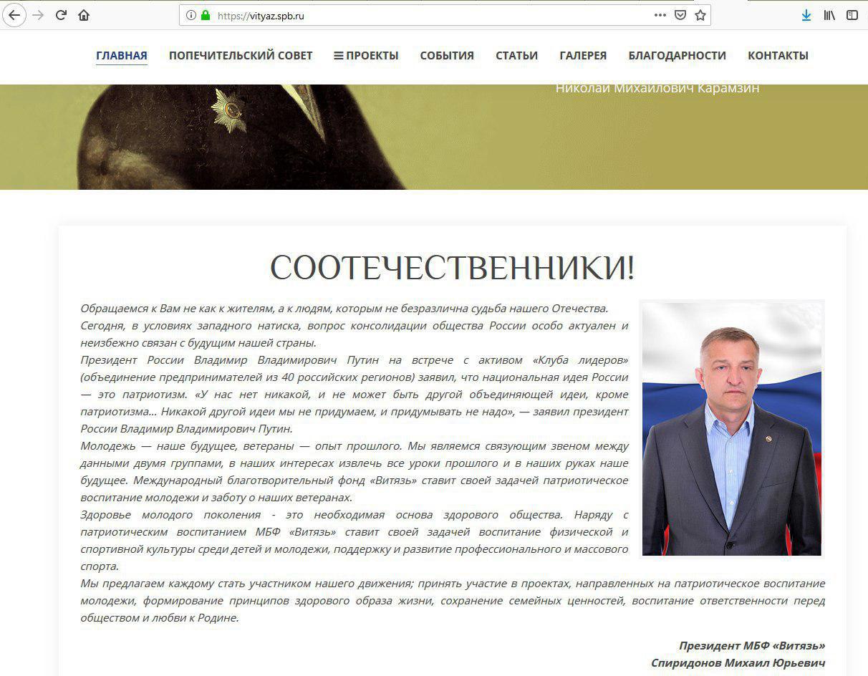 скриншот// Международный благотворительный фонд «Витязь»