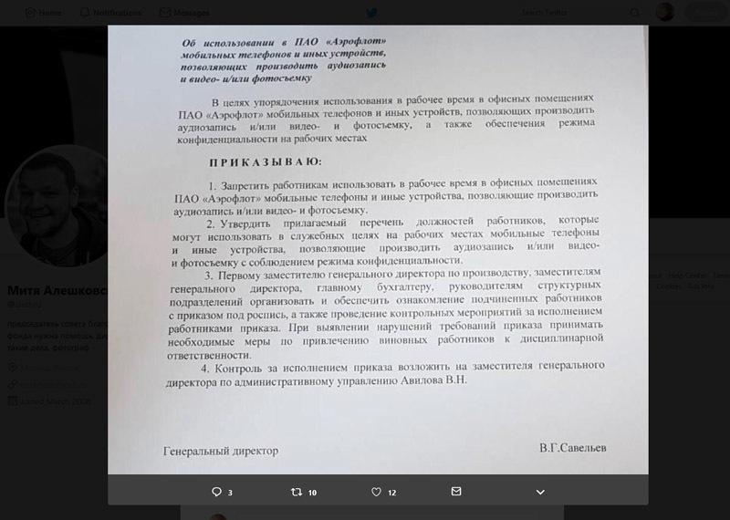 скриншот/Митя Алешковский/Twitter.com