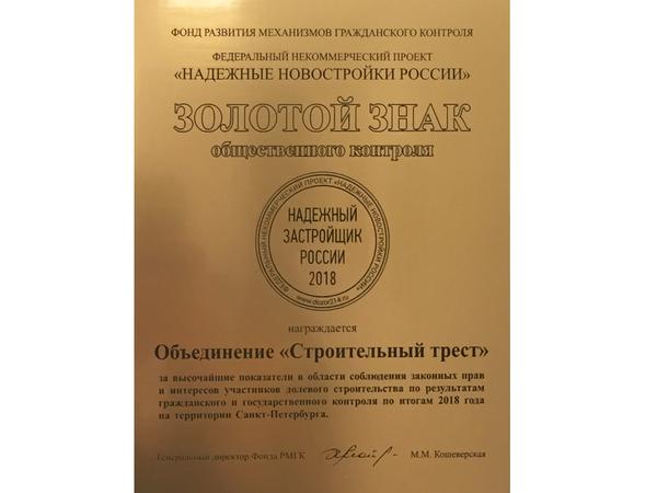 «Строительный трест» стал обладателем золотого знака «Надежный застройщик России»