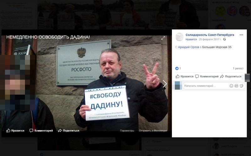 скриншот страницы/Солидарность Санкт-Петербурга/facebook.com