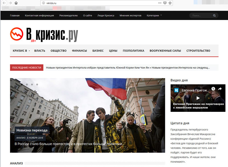 скриншот страницы сайта vkrizis.ru