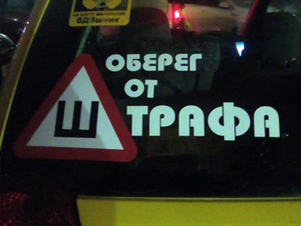 Медведев изменил ПДД. Петербуржцы могут сообщать о ДТП через приложение, а знак «Ш» больше не нужен