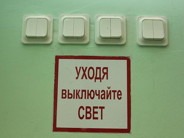 Началось в России утро: как чиновники и Первый канал учат нас экономить