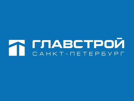Главстрой Санкт-Петербург»