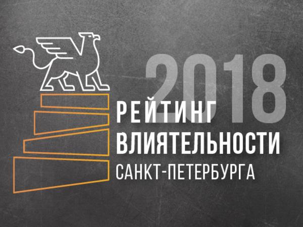 Церемония «Рейтинга влиятельности - 2018» - как это было