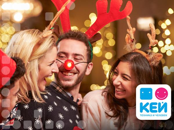 КЕЙ рекомендует подарки на Новый год в зависимости от бюджета