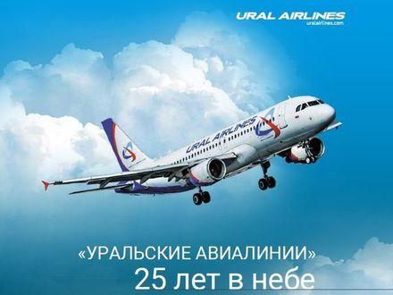 """фото предоставлено авиакомпанией """"Уральские авиалинии"""""""