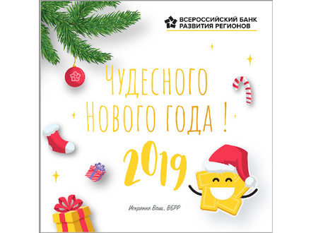 Банк «ВБРР»