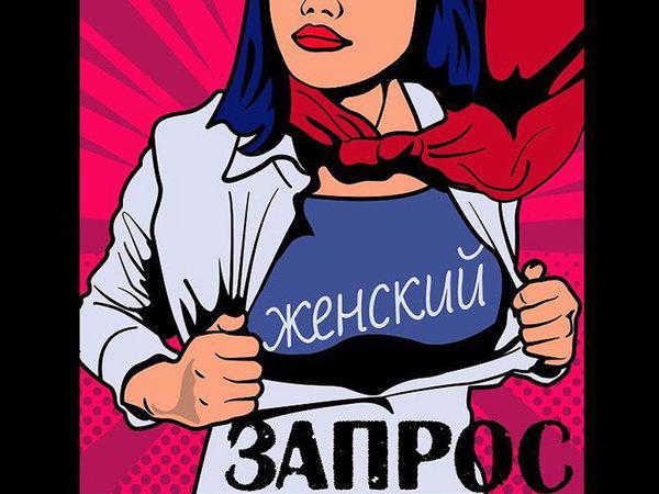 «Женский запрос»: Осторожно, мы приплываем к «Мужскому государству»