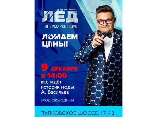 Историк моды Александр Васильев расскажет о последних тенденциях меховой моды