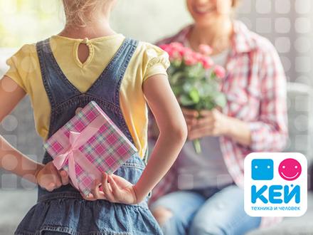 Что подарить маме и бабушке на 8 марта: полезные советы экспертов КЕЙ