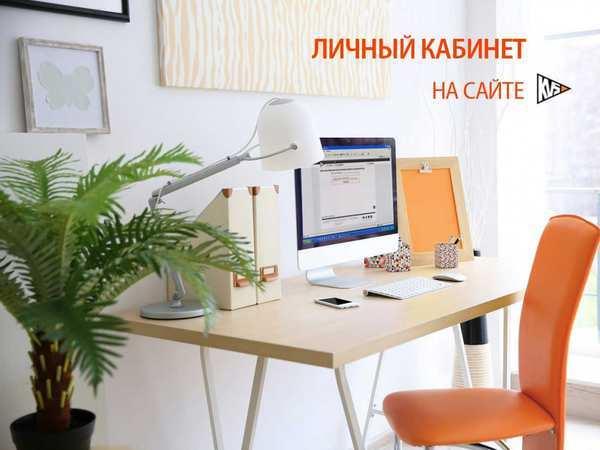 Клиенты компании КВС воспользуются Личным кабинетом