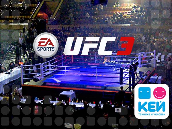 Свежий релиз на UFC 3 от Компании «КЕЙ»