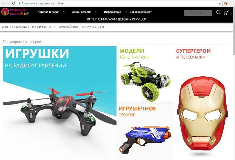 Скриншот с сайта https://rozovyjkrolik.ru