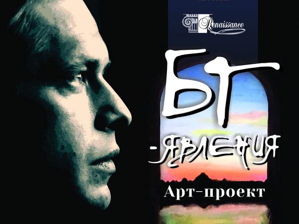 RBI поддерживает выставку Бориса Гребенщикова в Юсуповском дворце