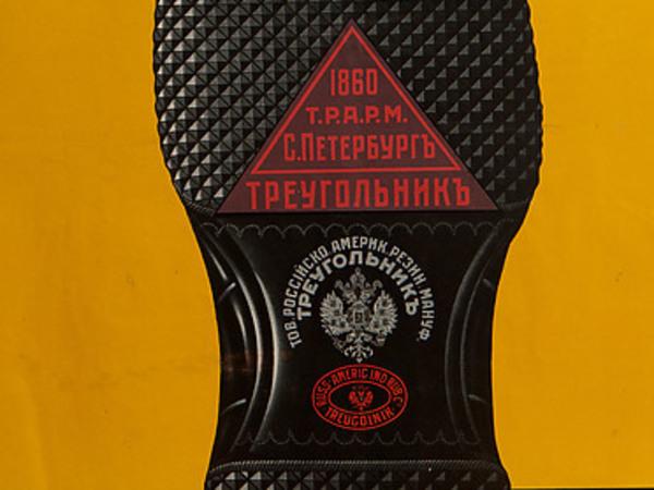 158 лет русским «лабутенам наоборот»