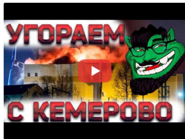 Посмеяться над Кемерово за 500 рублей