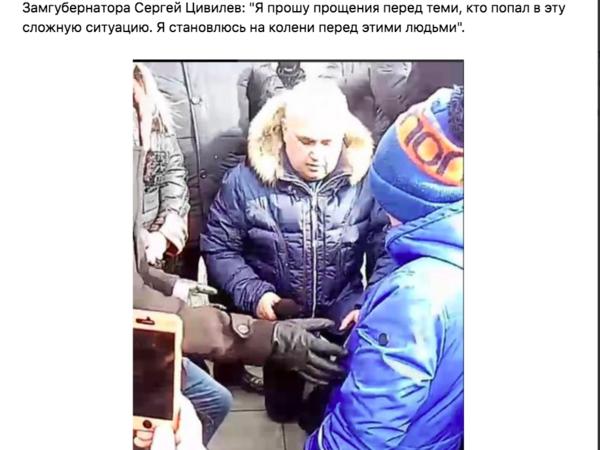 Вице-губернатор Кемерово встал перед родственниками погибших на колени