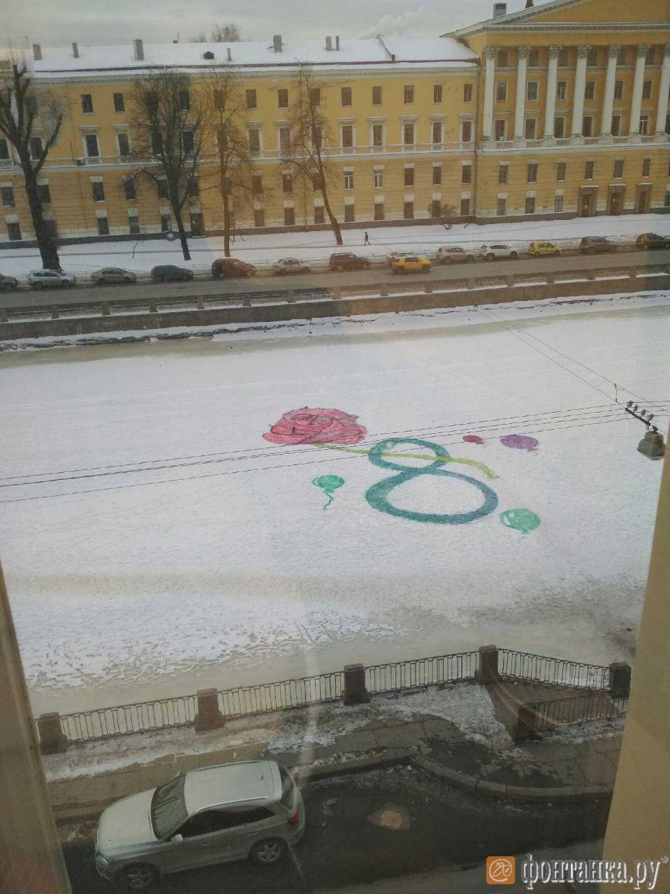 Надпись, которую не сотрут: на льду Фонтанки появилась «открытка» к 8 Марта (Иллюстрация 1 из 1) (Фото: читатель