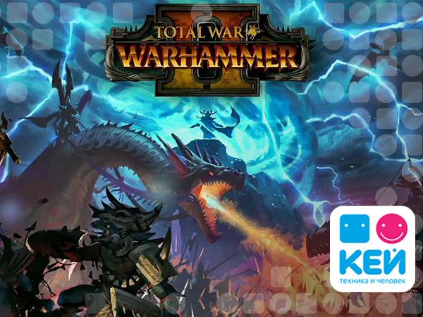 Total War: Warhammer II – обзор игры от цифрового ритейла КЕЙ