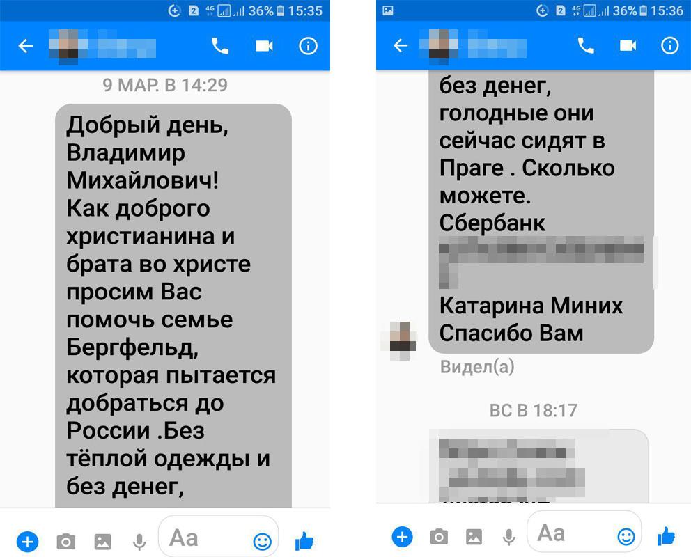 скриншот сообщений с просьбой о финансовой помощи/предоставлено получателем