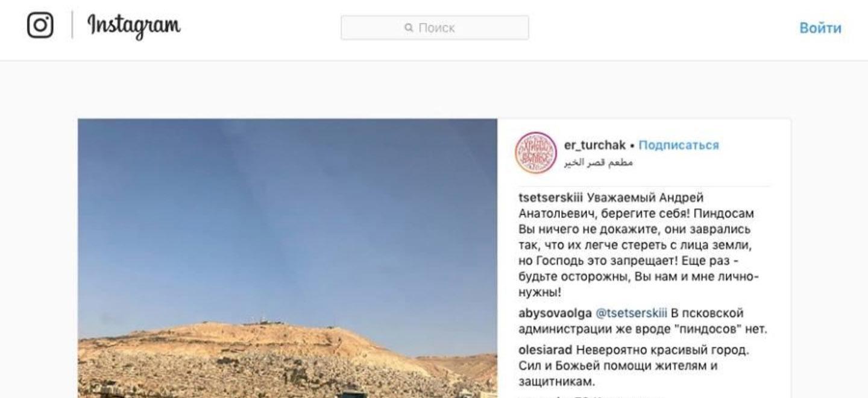 Мэр Пскова посетовал, что Господь запрещает «стереть пиндосов с лица земли» (Иллюстрация 1 из 1) (Фото: скриншот с сайта instagram.com)
