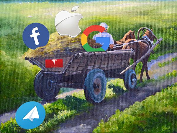 Без «Телеги» – в цифровую экономику
