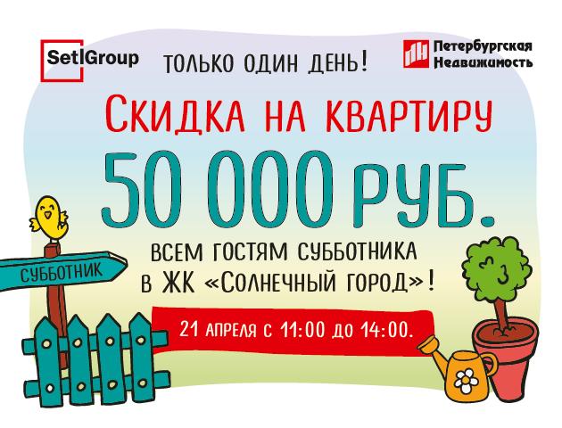 «Петербургская Недвижимость» дарит скидки на квартиры от Setl City