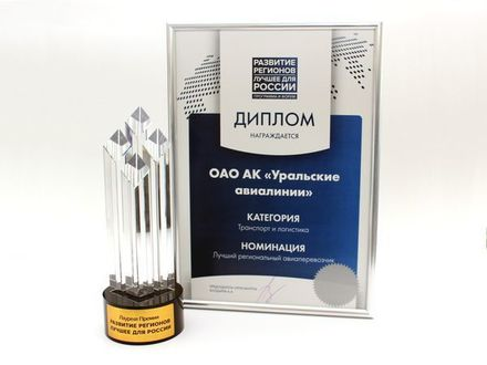 «Уральские авиалинии» удостоены звания «Лучшая региональная авиакомпания»