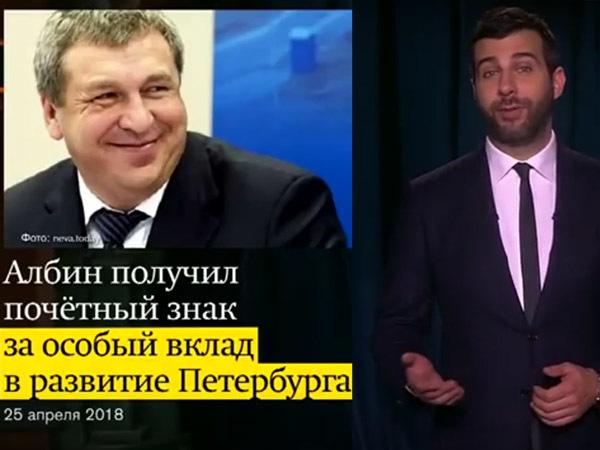Вице-губернатору Албину в эфире «Вечернего Урганта» припомнили бакланов, 200 млн рублей и доктора Албана